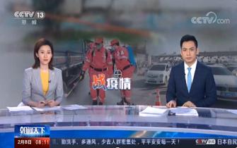 央视《朝闻天下》关注山东新组建的131人医疗队赴武汉