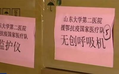 央视《新闻联播》:山东698位医护人员携带医疗设备驰援武汉 累计派出1266人