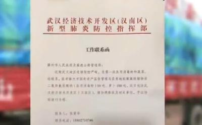 央视《朝闻天下》:消毒粉和蔬菜从山东滕州连夜发往武汉