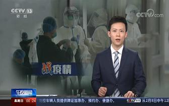 央视报道|山东青岛:防疫情不松懈,抓发展不动摇