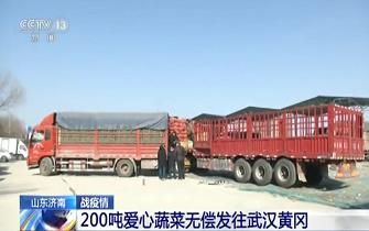 央视《朝闻天下》关注山东济南200吨爱心蔬菜无偿发往武汉黄冈