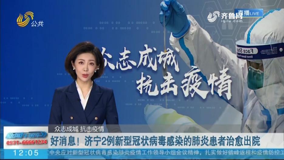 好消息!济宁2例新型冠状病毒感染的肺炎患者治愈出院