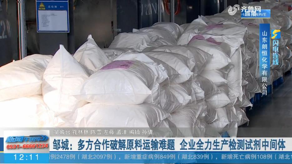 邹城:多方合作破解原料运输难题 全力生产检测试剂中间体