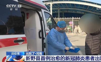 央视《24小时》| 山东青岛两名新冠肺炎患者治愈出院