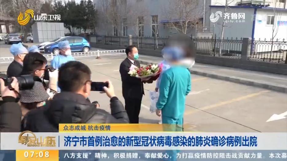 济宁首例新型冠状病毒肺炎确诊病例治愈出院