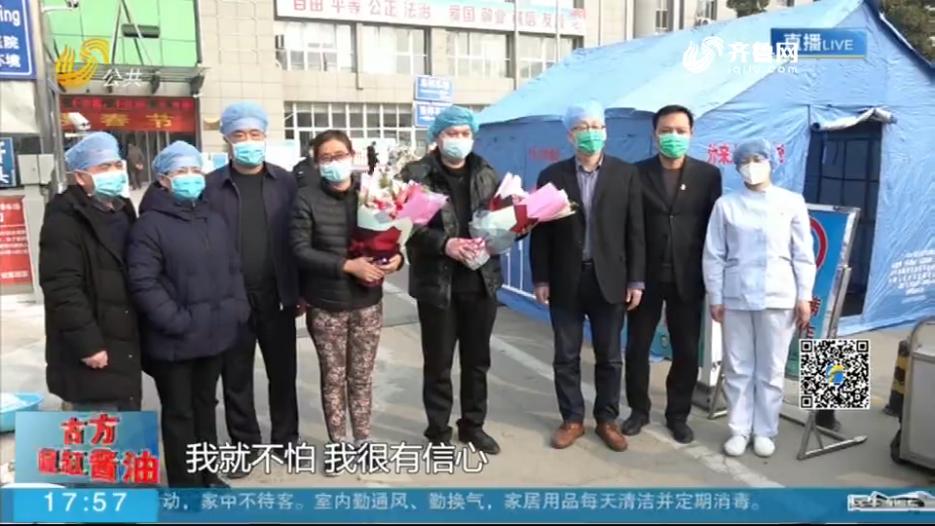 好消息!济宁2例新型冠状病毒肺炎患者治愈出院
