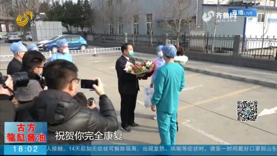 治愈啦!济宁首例新型冠状病毒肺炎患者2月1日出院