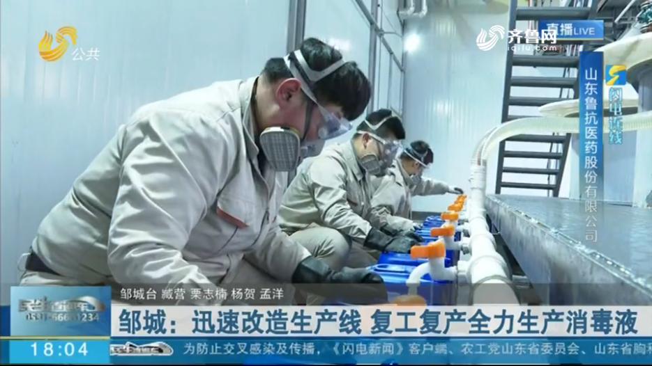邹城:改造生产线 复工复产全力生产消毒液
