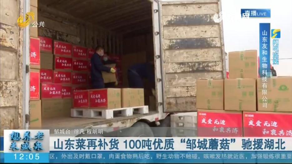 """100吨优质""""邹城蘑菇""""驰援湖北"""
