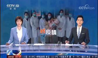 央视《朝闻天下》:山东第9批119名医务人员前往湖北支援