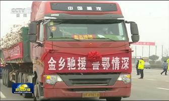 央视新闻联播:济宁300吨优质大蒜驰援湖北