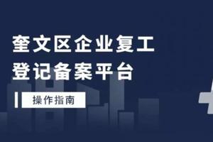 潍坊市奎文区企业复工登记备案平台上线 如何使用看这里!
