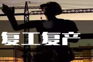 淄博各区县坚定信心同舟共济复工复产助力战疫