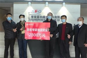 潍坊2小时落实防疫专项贷款2300万 解决企业燃眉之急