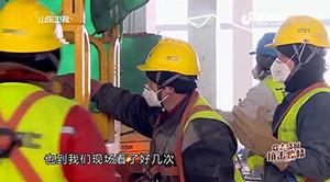山东卫视《调查》:复工与防疫两不误  有研半导体项目加紧建设