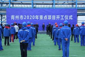 青州总投资70.3亿元的7个重点项目集中开工