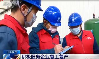 央视《新闻直播间》:山东胶州电力部门积极服务企业复工复产