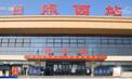 央视《新闻直播间》:济南铁路部门多措并举 应对返程疫情防控