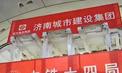 央视《朝闻天下》丨济南黄河隧道工程正式复工