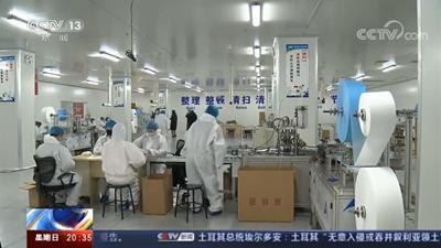 央视《东方时空》丨淄博:防控物资生产线投产