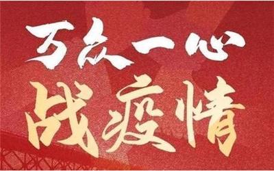 """东营党员干部倾""""心""""助力企业复工复产"""