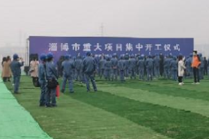 直播:2020年淄博市重大项目集中开工仪式