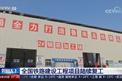 央视《朝闻天下》:山东在建的鲁南高铁西段和潍莱铁路已经复工