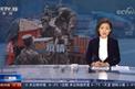 央视《新闻直播间》|山东齐鲁医院医疗队:千里支援 同舟共济