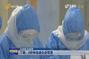 【山东新闻联播】【众志成城 抗击疫情】丁敏:8秒钟连通生命管道