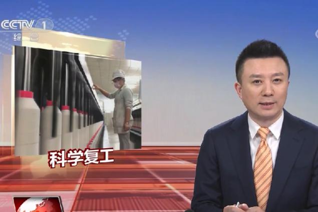 央视《晚间新闻》:山东济南外贸生产型企业复工 开足马力保订单