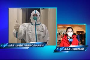 直播:对话白衣天使丨山东第八批援湖北医疗队总护士长兰素萍:支持保障、感控管理,都不能少!