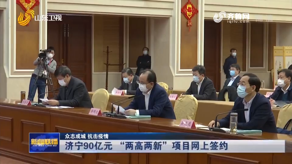 """济宁90亿元 """"两高两新""""项目网上签约"""