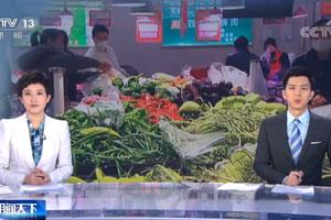 央视《朝闻天下》:山东肉蛋奶企业加快复工 丰富市民菜篮子