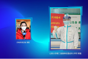 """直播:对话山东医疗队丨听神经重症科护师郑磊的""""疫""""线故事"""