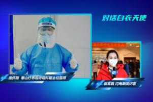 """直播:对话白衣天使丨呼吸科医师庞怀刚黄冈战""""疫""""一线独家观察"""