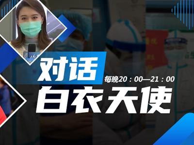 山东省第三批援助湖北医疗队队长曲仪庆:按照现在的防控力度 几乎无反弹可能性