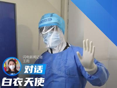 直播:对话白衣天使|对话山东省泰山医院重症医学科主治医师高磊