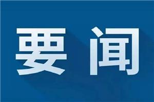 """山东东营149.78亿""""金融活水""""注入实体经济"""