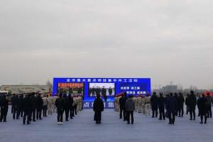 潍坊14个重点项目集中开工 总投资152.5亿元