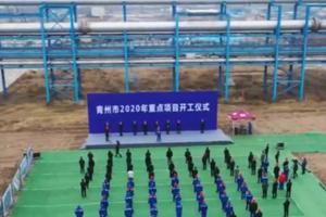 青州市7个重点项目集中开工
