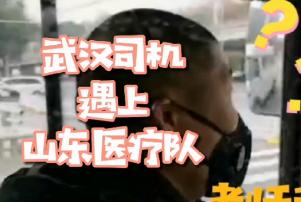 48秒丨当武汉司机遇上山东医疗队:他为什么喊我老师儿?是不是打错电话了?