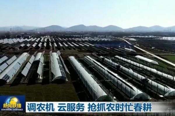 央视《新闻联播》:泰安调农机云服务抢抓农时忙春耕