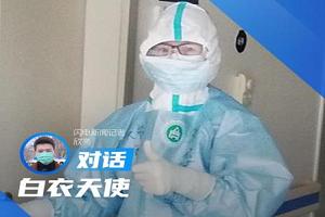 对话白衣天使|曹英娟:在武汉我们有悲有喜,每个医护人员都是爆发的小宇宙
