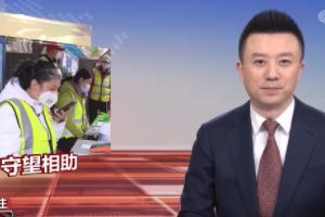 """央视《晚间新闻》:山东姑娘被困武汉 从滞留人员转身战""""疫""""志愿者"""