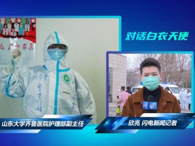 曹英娟:在武汉我们有悲有喜,每个医护人员都是爆发的小宇宙