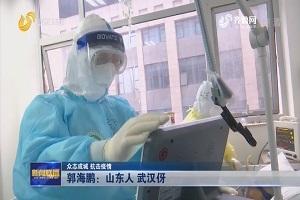 【众志成城 抗击疫情】郭海鹏:山东人 武汉伢