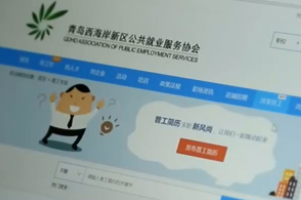 """央视《新闻直播间》:青岛西海岸新区共享员工模式 巧解企业用工""""两头难"""""""