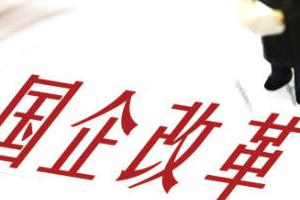 """省国资委出台容错免责清单 为圆满完成国企""""倒计时""""改革提供保障"""
