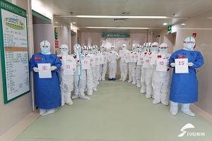 闪电直击|告别患者 整理病房 直击病房腾空下的山东医疗队
