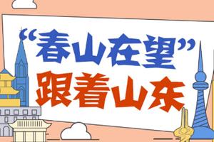"H5|""春山在望"",跟着山东""闯九关"""